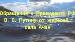 Обращение хабаровских рыбаков из малых коренных народов к Путину