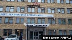 Здание шахты Саранская компании «АрселорМиттал Темиртау» в Карагандинской области.