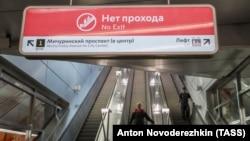 """Станция московского метро """"Мичуринский проспект"""""""