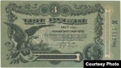 Bancnotă de trei ruble în Basarabia (1917-1918)
