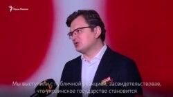 «У нас есть четкий алгоритм осуществления давления на Россию» – Кулеба о деле Есипенко (видео)
