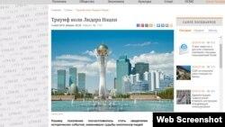 Скриншот страницы газеты «Литер» спикера сената парламента Казахстана Касым-Жомарта Токаева «Триумф воли Лидера Нации».