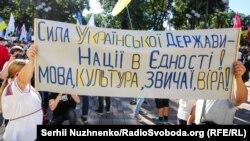 Під час акції «Руки геть від мови!» біля будівлі Верховної Ради України. Київ, 16 липня 2020 року