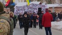 Активісти під маєтком Порошенка вимагали його відставки (відео)