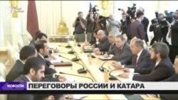 Переговоры России и Катара после обвинений в поддержке терроризма