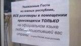 Социологи зафиксировали резкий рост ксенофобии в России