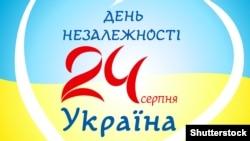 "Украина. Плакат. ""24 августа. День независимости. Украина"""