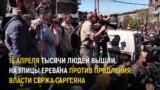 Армения: экс-президентке каршы нааразылык
