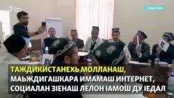 Таджикистан: баьржаш бу интернет-молланаш