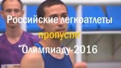 Российские легкоатлеты не поедут на Олимпиаду-2016