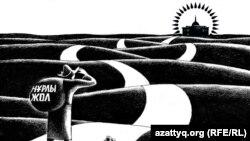 """""""Нұрлы жол"""". Сәбиттің карикатурасы"""