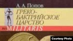 Попов А. А. «Греко-бактрийское царство». С.-Пб.: Изд-во Санкт-Петербургского университета, 2008 год