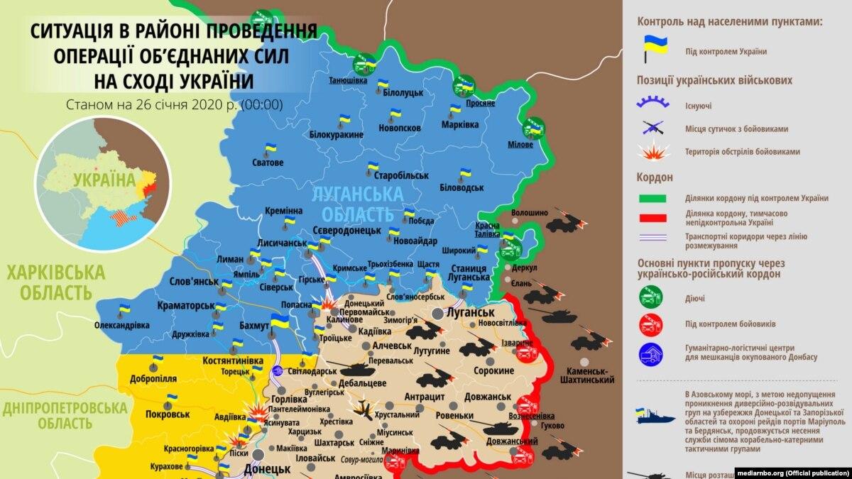 Ситуация в зоне боевых действий на Донбассе 26 января – карта