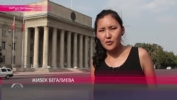 Кыргызстан официально денонсировал соглашение о сотрудничестве с США.