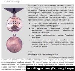 """Описание медали """"За отвагу"""" - иллюстрация из расследования Bellingcat"""