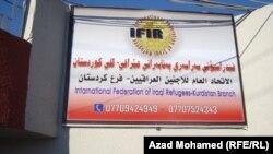لافتة الإتحاد العام للاجئين العراقيين