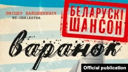Belarus - Varanok Album Cover, Official