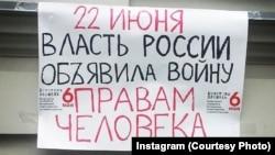 """Плакат на стене офиса движения """"За права человека"""""""