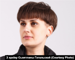 Сьвятлана Гатальская