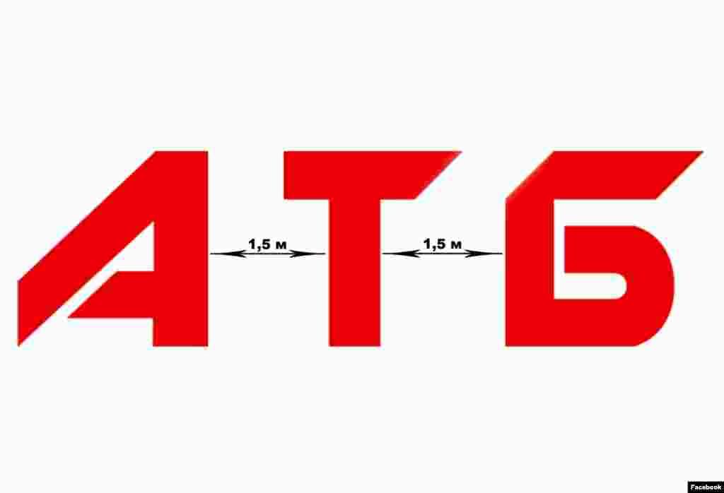 В Україні серед компаній, які нагадують про важливість соціальної дистанції – мережа маркетів АТБ. 23 березня на своїй сторінці у фейсбуці АТБ написали «Головне – це дистанція!» та показали 1,5-метрову дистанцію між трьома літерами своєї назви.