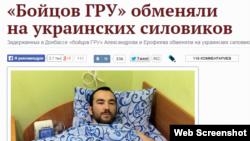 Новина на сайті російського видання «Газета.ру»