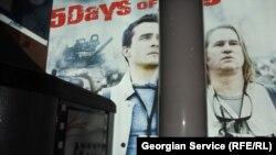 """""""აგვისტოს 5 დღე"""", პლაკატი"""
