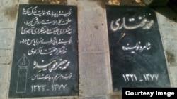مزار محمد مختاری و محمدجعفر پوینده در گورستان امامزاده طاهر کرج