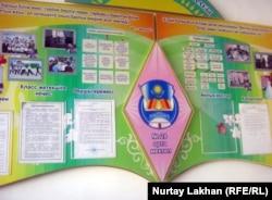 Доска объявлений в школе № 28 в селе Бесагаш.