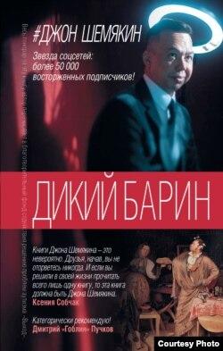 Книжный дебют Джона Шемякина