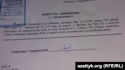 Повестка-извещение на имя Уланбека Эгизбаева
