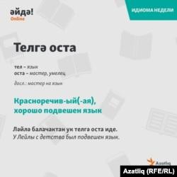 Tatarstan -- an idiom of a week, Eyde project, undated
