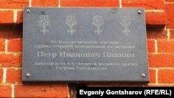 Памятная доска П.И. Пивкину