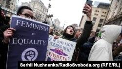 Марш женщин в Киеве. 8 марта 2018 года