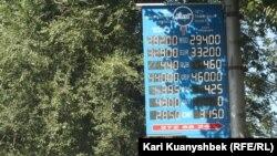 Алматыдағы ақша айырбастау орындарының біріндегі 16 қыркүйектегі айырбас бағамы.