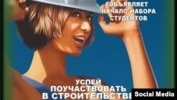 Плакат с призывом записаться в стройотряд