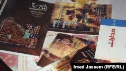 مجلات ثقافية عراقية