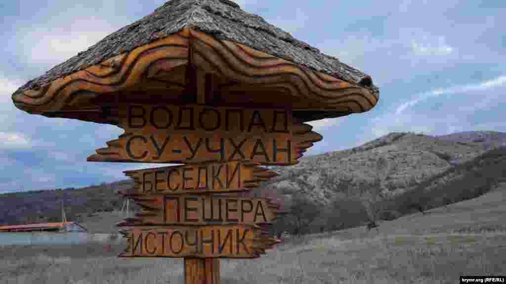 Головний туристичний вказівник ландшафтно-рекреаційного парку