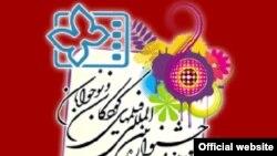 پوستر جشنواره بین المللی فیلم های کودک و نوجوان در همدان