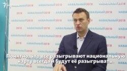 Алексей Навальный о татарском языке