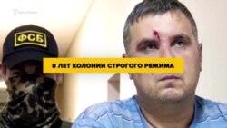 8 лет строгого режима. За что осудили «диверсанта» Панова? (видео)