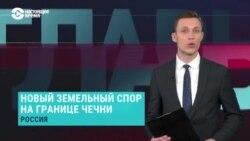 Главное: штрафы активистам и увольнение генералов