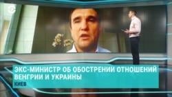 Павел Климкин –о конфликте Украины и Венгрии в Закарпатье