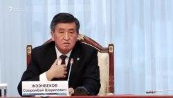 Жээнбеков: К коррупционерам надо относиться как к предателям и врагам народа