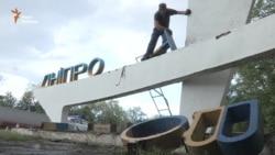 У стели при в'їзді в Дніпропетровськ зрізали «петровськ» (відео)