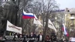 «Русский мир» повертається до України?
