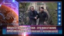 """""""Восстание против Кадырова"""""""