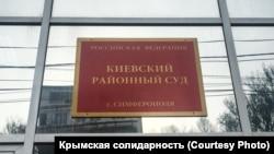 Aqmescitniñ Kiyev rayon mahkemesi
