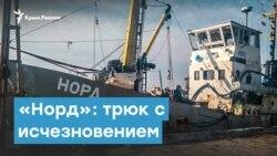 Капитан «Норда» и трюк с «исчезновением» | Крымский вечер