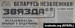 Газэта Звязда, 27 жніўня 1991 г.