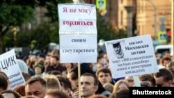 Июль 2019 года, Санкт-Петербург, протестная акция